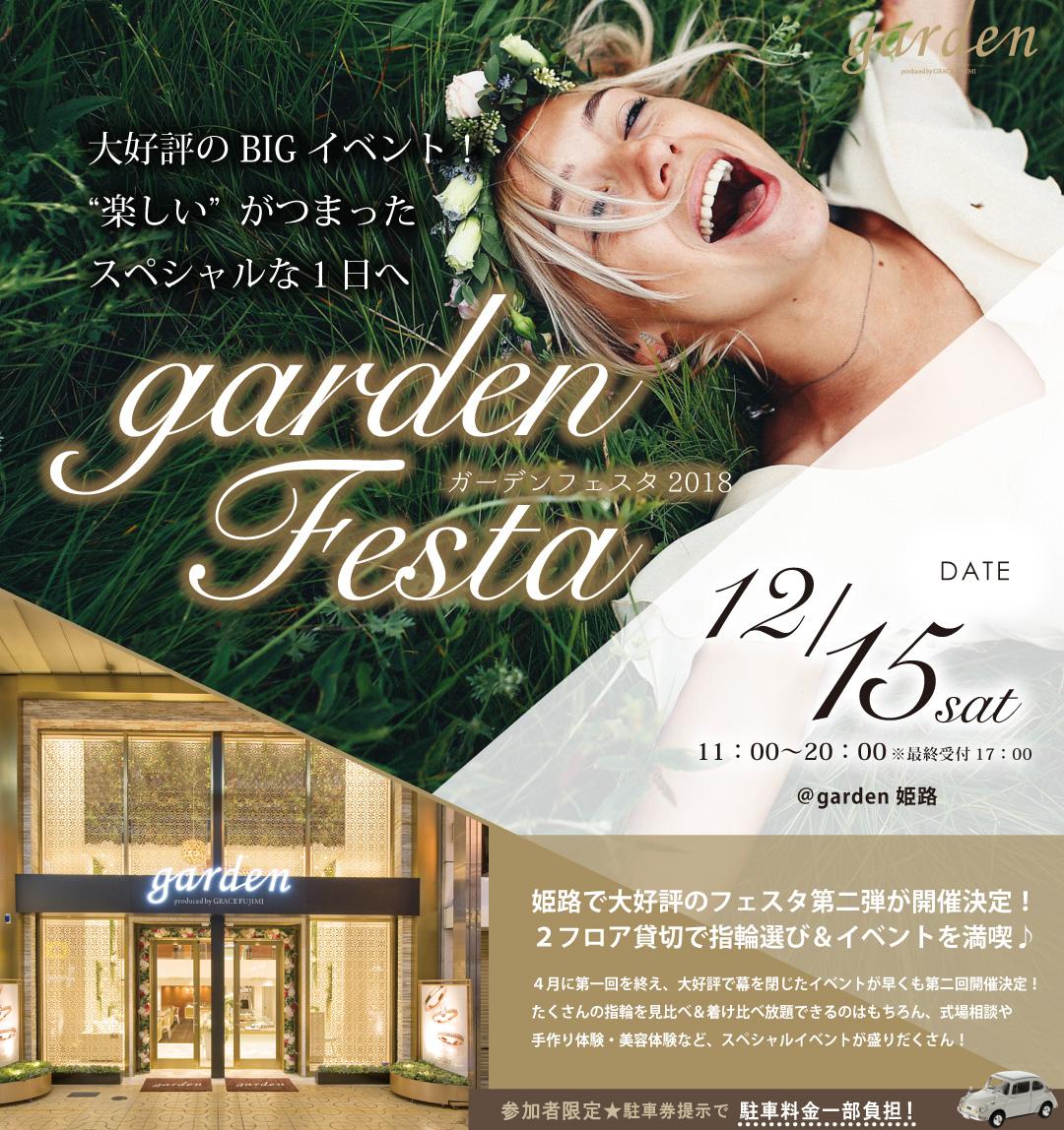 姫路で大好評のフェスタ第二弾が開催決定!指輪選び&イベントを満喫♪たくさんの指輪を見比べ&着け比べ放題。式場相談や手作り体験・美容体験など、スペシャルイベントが盛りだくさん