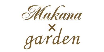 Makana × garden マカナ×ガーデン