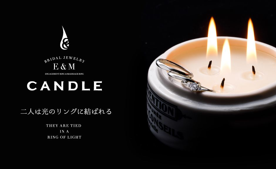 CANDLE(キャンドル)のブランドイメージ