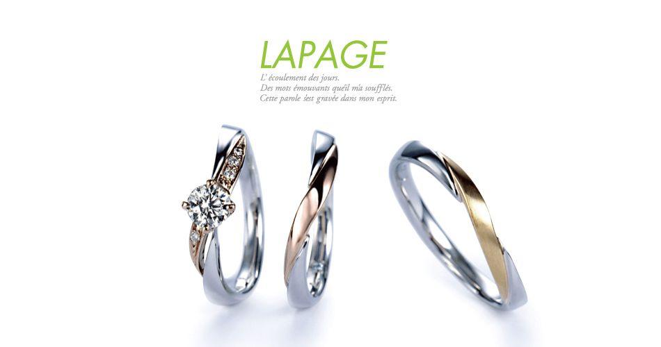 おしゃれな婚約指輪ブランドLAPAGE(ラパージュ)