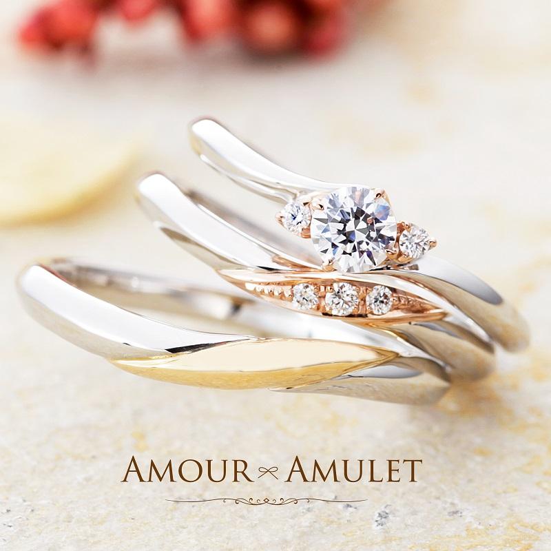 AMOUR AMULET|アムールアミュレット|シュシュ婚約指輪重ね付け