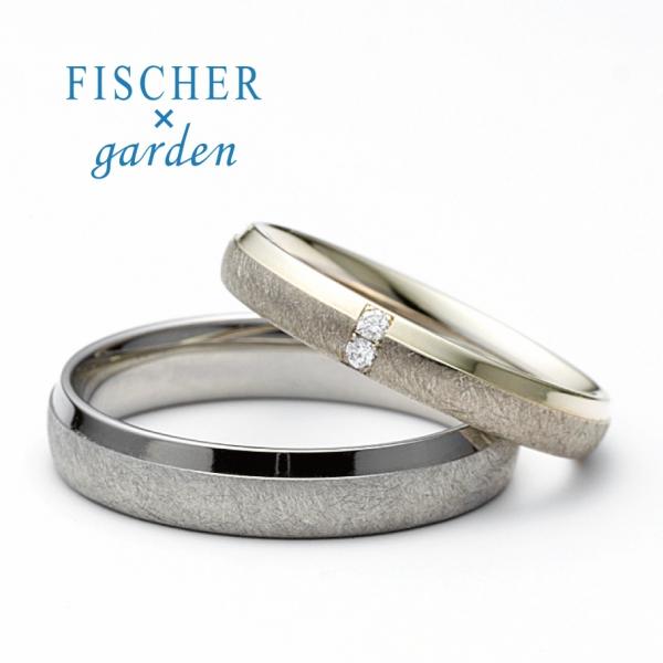 おしゃれな結婚指輪(マリッジリング)FISCHERとgardenコラボデザイン