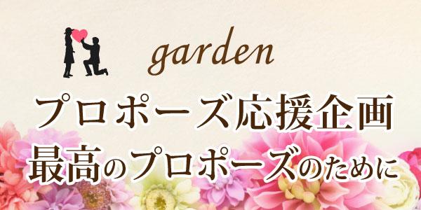 gardenはサプライズプロポーズを応援します