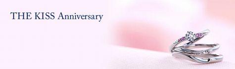 THE KISS anniversary(ザキッスアニバーサリー)のブランドイメージ