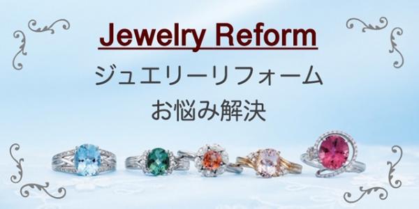 姫路市ジュエリーリフォーム|婚約指輪リフォーム・宝石リフォーム