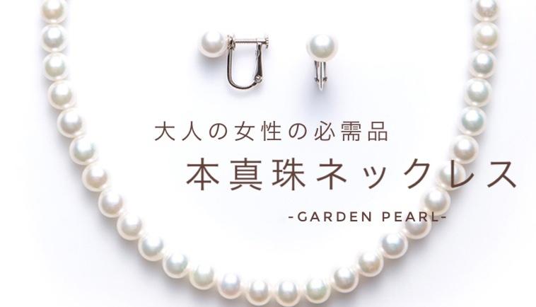 真珠ネックレスやパールイヤリングなどを紹介するページへのバナー