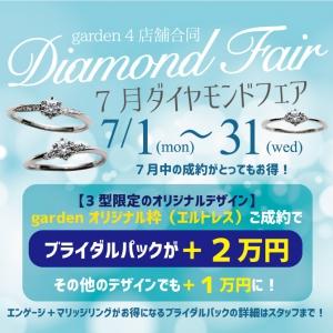 増税前フェア第一弾 ダイヤモンドフェア 7月1日~31日
