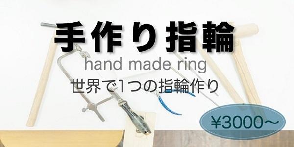 姫路【御幸通り】で手作りリング・ペアリング