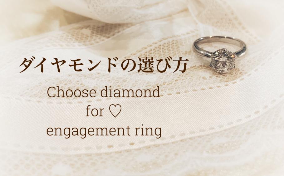 婚約指輪のダイヤモンド選び|姫路