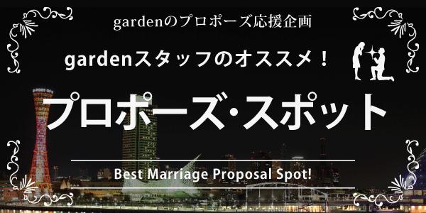 姫路・加古川・三宮・神戸のプロポーズスポット