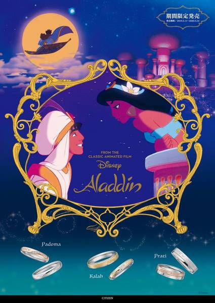 CITIZEN(シチズン)製のDisney Aladdin(ディズニーアラジン)のブランドイメージ