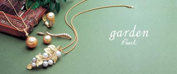gardenパールのブランドイメージ