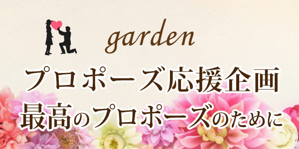 garden姫路のプロポーズ応援サイト