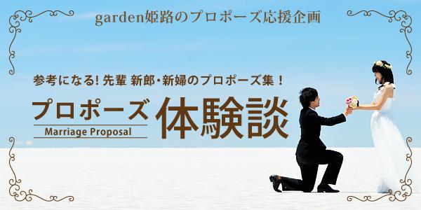 姫路・加古川・神戸・三宮プロポーズ体験談