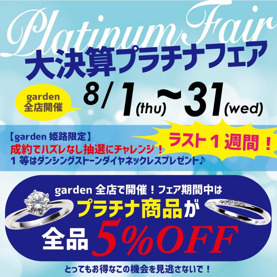 garden姫路8月のお得なフェア開催中