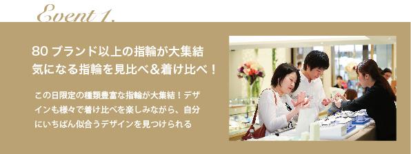 gardenフェスタ 2019.9.21 結婚指輪・婚約指輪 関西最大級