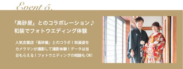 gardenフェスタ 2019.9.21 結婚指輪・婚約指輪 和装前撮り 体験 高砂屋