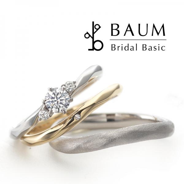 BAUM【バウム】MAGNOLIA/マグノリア婚約指輪・結婚指輪重ねづけ