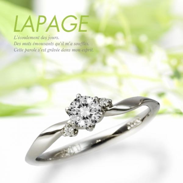 姫路・トレフル|LAPAGEの婚約指輪(エンゲージリング)