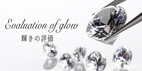 ダイヤモンドの輝きの評価|姫路のプロポーズ・婚約指輪(エンゲージリング)