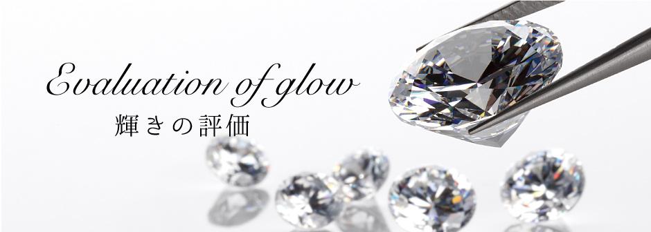 ダイヤモンドの輝きの評価|ダイヤモンドをこだわるならgarden姫路