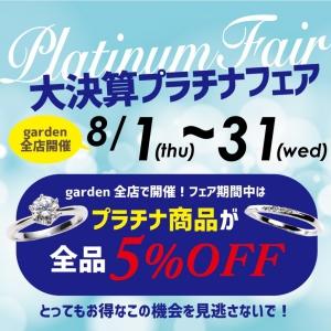 増税前フェア第二弾 プラチナフェア 8月1日~31日