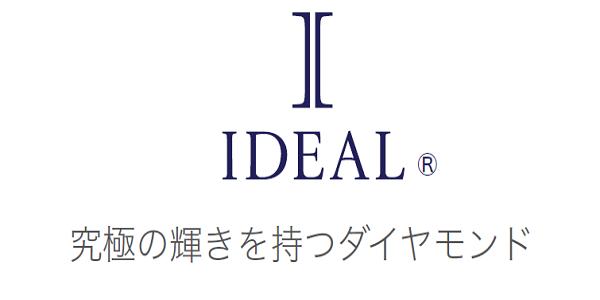 IDEALダイヤモンド|究極の輝きをもつダイヤモンド・姫路ダイヤモンド