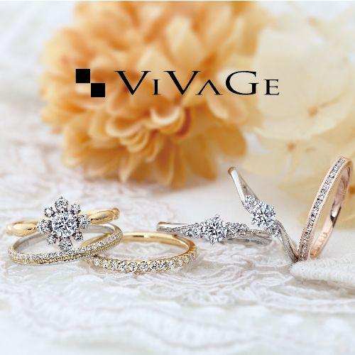 VIVAGE(ヴィヴァージュ)のブランドイメージ