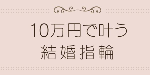 10万円で叶う結婚指輪のトップバナー