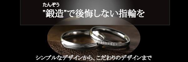 鍛造製法の婚約指輪・結婚指輪の画像