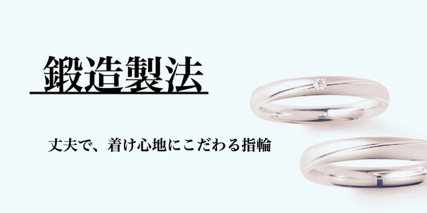 鍛造(たんぞう)製法の結婚指輪・婚約指輪はgarden姫路