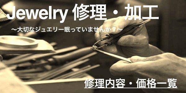 指輪・ネックレスなどのジュエリーのリペア・修理・加工のファッション商品用イメージ
