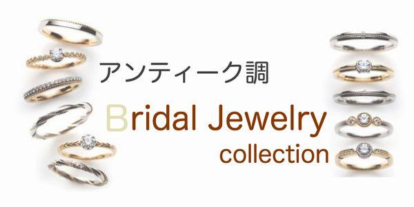 アンティーク調の結婚指輪[マリッジリング]・婚約指輪[エンゲージリング]
