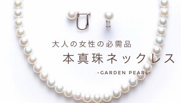 パール特集のファッション商品用イメージ