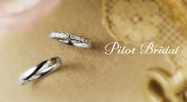 鍛造製法の婚約指輪・結婚指輪を紹介する特集でブランドのPILOTBRIDAL(パイロットブライダル)の説明の画像