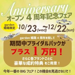 garden姫路オープン4周年フェア
