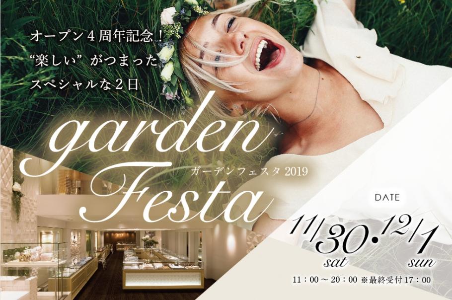 結婚指輪・婚約指輪のgarden姫路今年最後のフェスタ