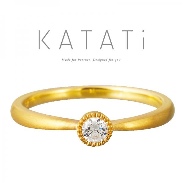 おしゃれな婚約指輪のブランドKATATi覆輪留め