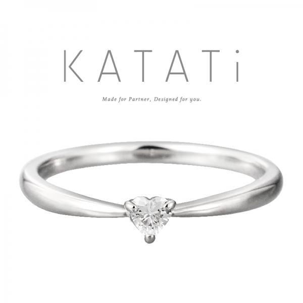 おしゃれな婚約指輪のブランドKATATiハートシェイプ