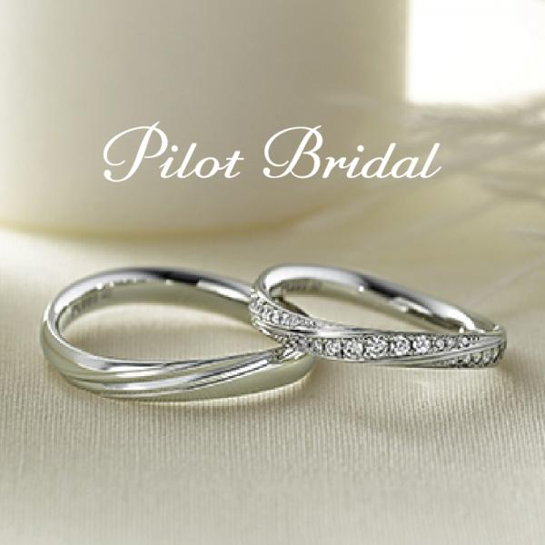 PilotBridalの結婚指輪【Bright】パイロットブライダルのマリッジリング【ブライト】
