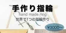 手作りペアリング 手作りペアリング