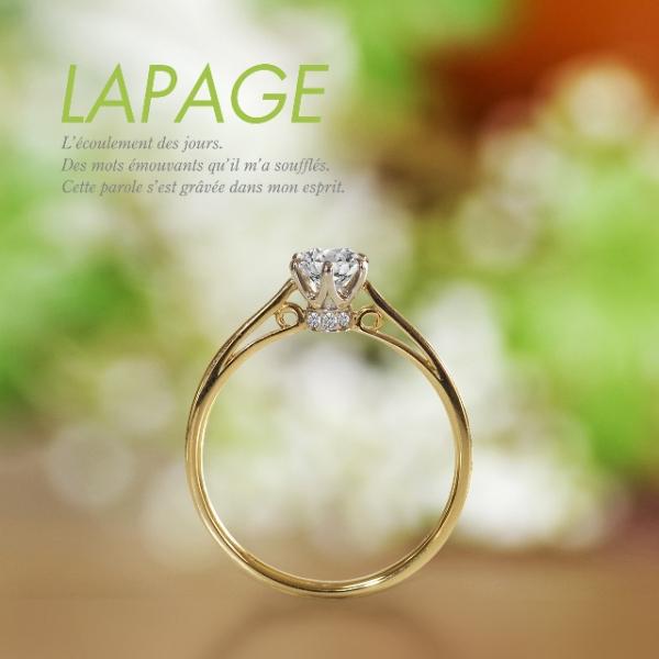 LAPAGE婚約指輪ポンマリー