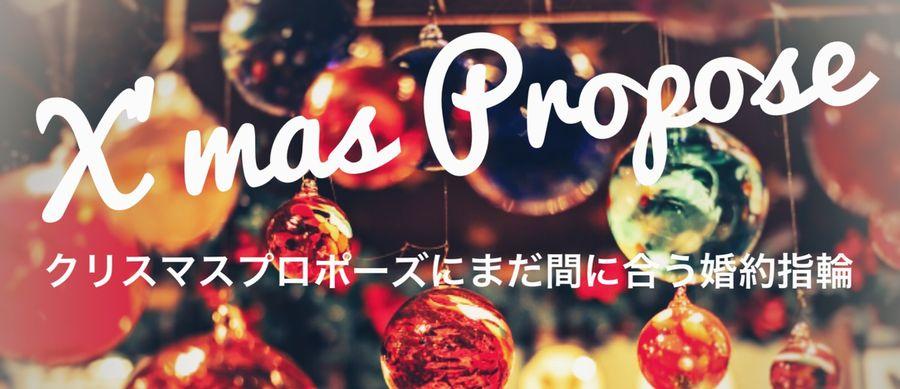 クリスマスプロポーズ応援フェア