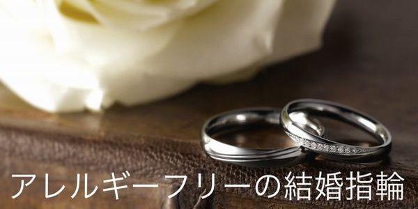 アレルギーフリーの結婚指輪