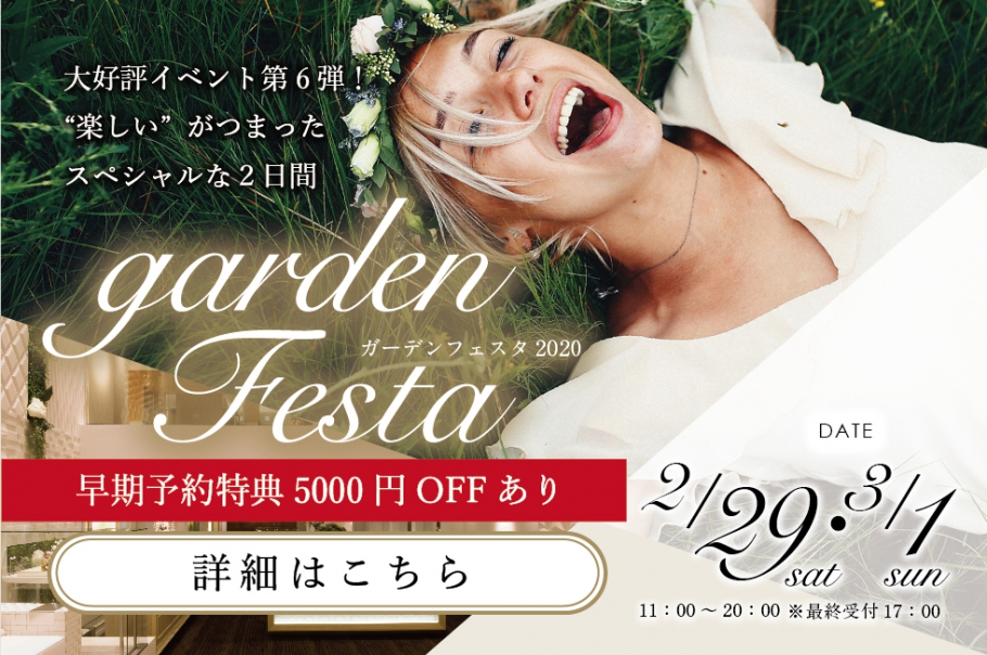 gardenフェスタin姫路【2020.2.29(sat)・3.1(sun)】婚約指輪・結婚指輪のビッグブライダルフェア