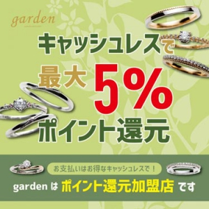 garden姫路はキャッシュレス決済【最大5%】ポイント還元加盟店です!