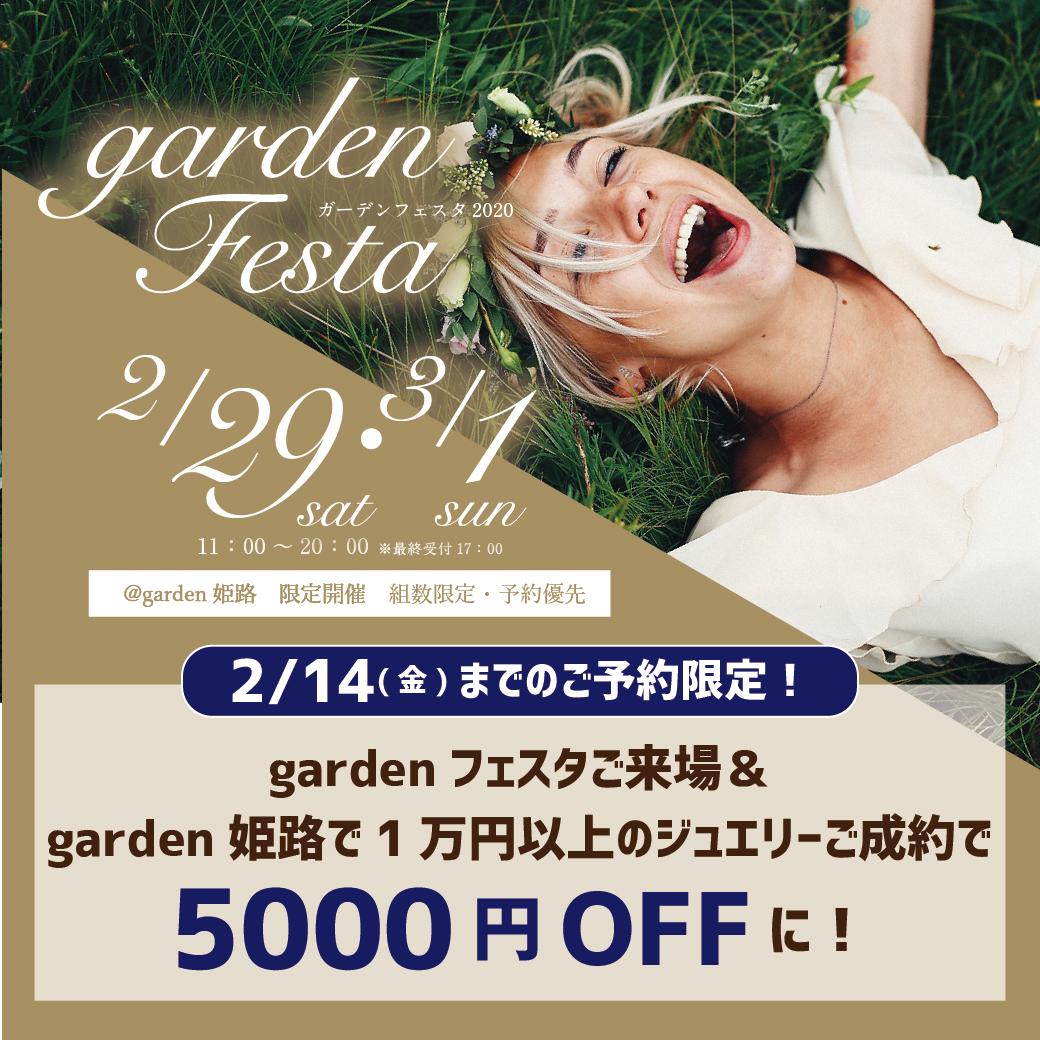 gardenフェスタin姫路【2020.2.29~2020.3.1】