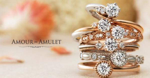 おしゃれな婚約指輪のブランドAMOUR AMULET