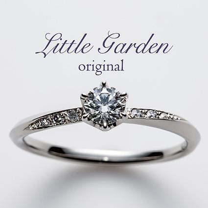 Littegarden婚約指輪