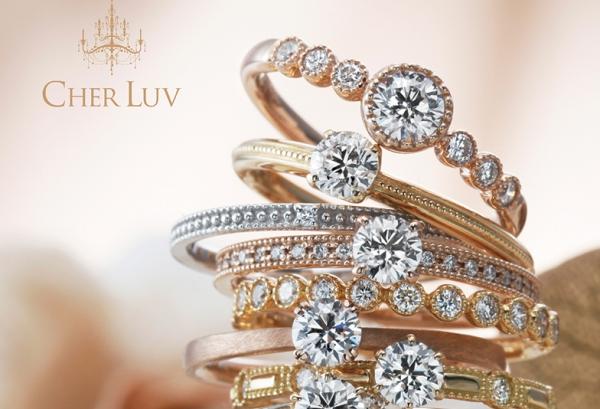 CHER LUVの結婚指輪